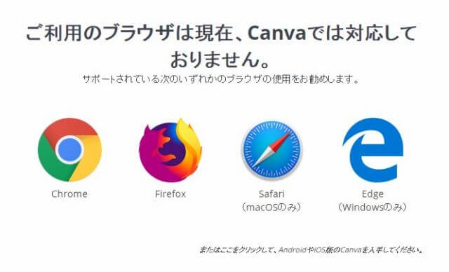 canvaのエラー画面。ブラウザが適用外