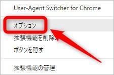 User-Agent Switcher for Chrome右クリックしてオプションを選択