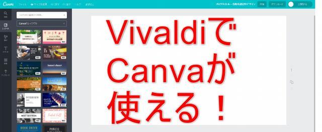 VivaldiでCanvaが使える!