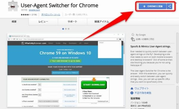 User-Agent Switcher for Chromeをインストールする