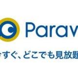 Paravi(パラビ)とは?加入した感想や無料体験の注意点を全部書く