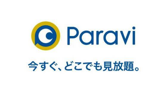 Paravi紹介のアイキャッチ