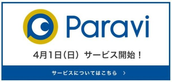 Paraviは2018年4月1日スタート