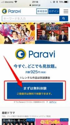 Paraviの登録方法