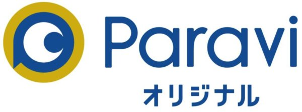 Paraviのオリジナル作品