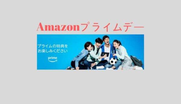 AmazonPrimedayのアイキャッチ