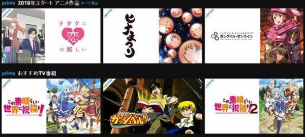 Amazonプライムビデオのアニメ動画配信作品