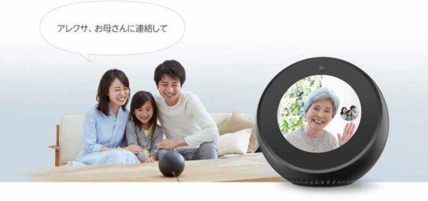 Echo Spotのカメラ機能