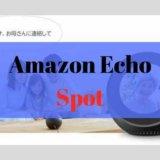 Echo Spot レビュー アイキャッチ