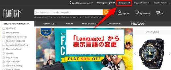 GearBestの日本語化(PC)