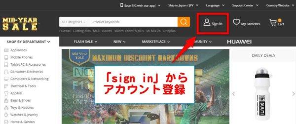 GearBestのアカウント登録