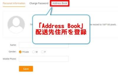AddressBookから住所登録