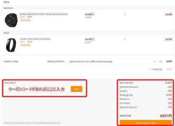 GearBestの購入画面、最終確認