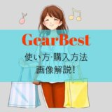 【スマホ対応】GearBestの登録・購入方法を画像解説!使い方は超簡単