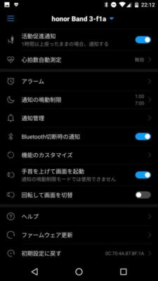 Huawei WearアプリにHonor Band 3を接続 2