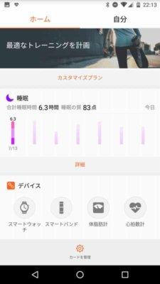 Huawei Healthで睡眠の質を記録 2