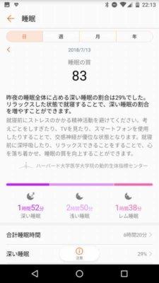 Huawei Healthで睡眠の質を記録