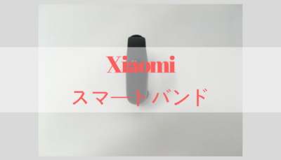 Xiaomi Mi Band 3のレビュー アイキャッチ
