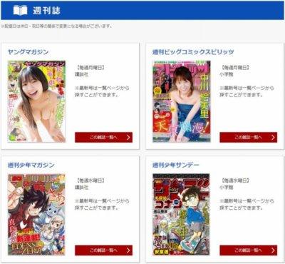 U-NEXTの漫画週刊誌