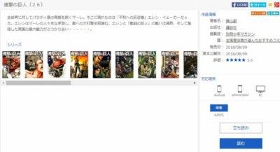 U-NEXTの漫画単行本