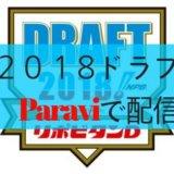 2018年プロ野球ドラフト会議がParavi(パラビ)で生中継配信決定!