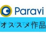 これだけで元が取れる!Paravi(パラビ)のオススメ配信動画紹介!
