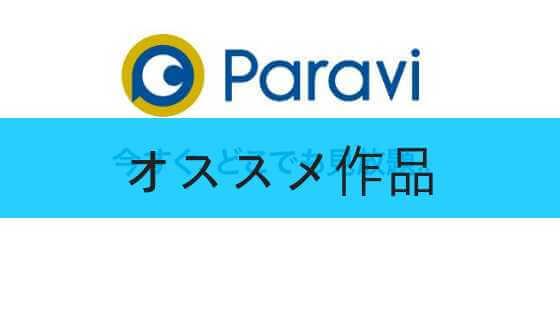 Paraviのおすすめ作品
