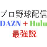 プロ野球動画配信はHulu+DAZNが最強!12球団に加えMLBも視聴可能