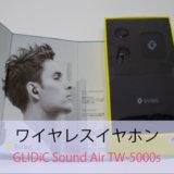 【GLIDiC Sound Air TW-5000s レビュー】コスパ最強のワイヤレスイヤホン【ソフトバンク】