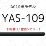【YAS-109 レビュー】YAMAHAの新作サウンドバー購入!前機種とも比較