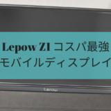 【Lepow Z1 レビュー】コスパ抜群の15.6型モバイルディスプレイ!テレワークやSwitch用にもオススメ