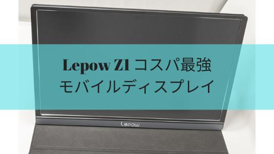 lepowz1_ac